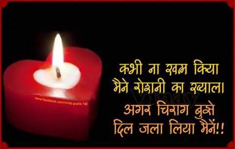 Hindi love shayri – Kabhi na khatm
