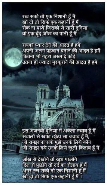 Hindi Shayri- अगर रख सको तो