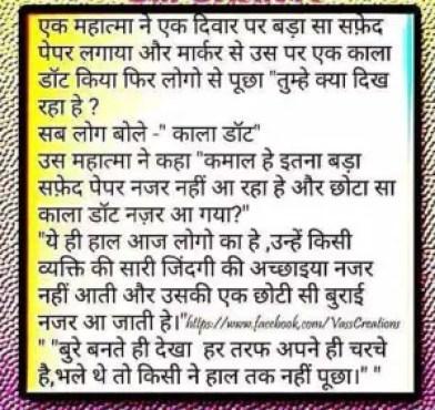 Hindi inspiring Story