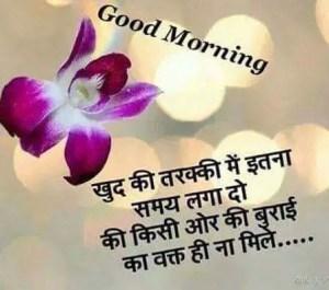 Hindi quotes खुद की तरक्की
