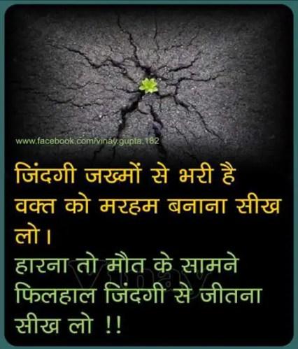 Hindi Whatsapp Status - ज़िन्दगी ज़ख्मों
