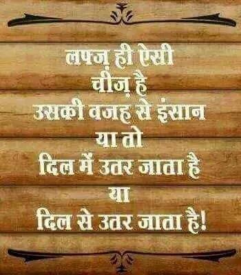 Hindi Whatsapp Status – लफ्ज़ ही एसी