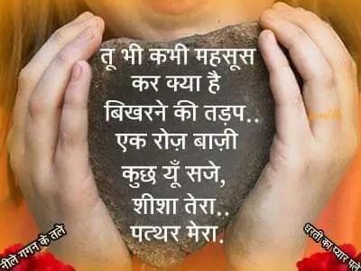 Hindi Shayri – तू भी कभी