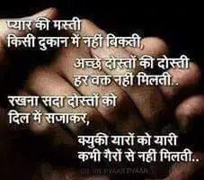 Hindi Friendship message – प्यार की मस्ती