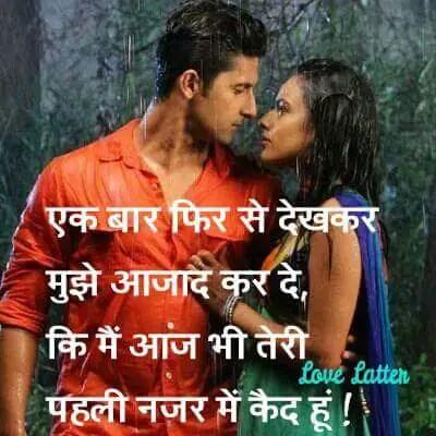 Hindi Love Shayri -एक बार फिर से देखकर