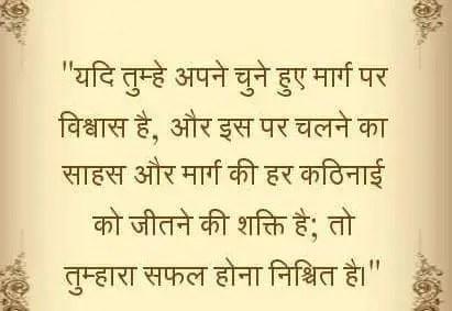 Hindi Quotes – यदि तुम्हे अपने चुने हुए