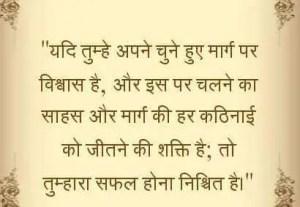 Hindi Quotes, Inspiring hindi quotes