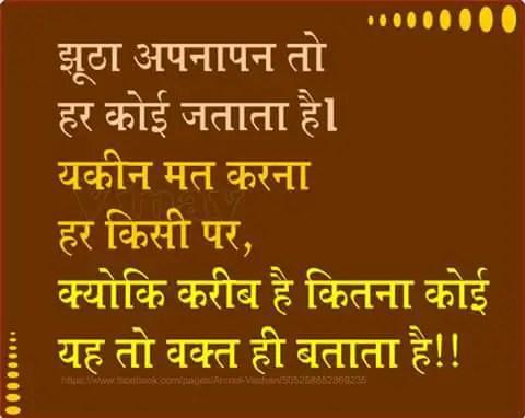 Hindi quotes for whatsapp status – जूठा अपनापन