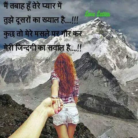 Hindi love Shayri -में तबाह हूँ