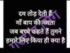 Hindi Quotes – दम तोड़ देती है