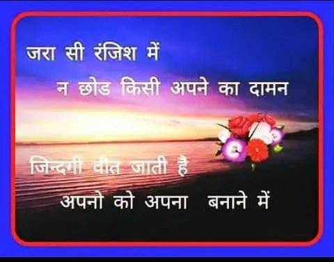Hindi Shayri – ज़रा सी रंजिश में न