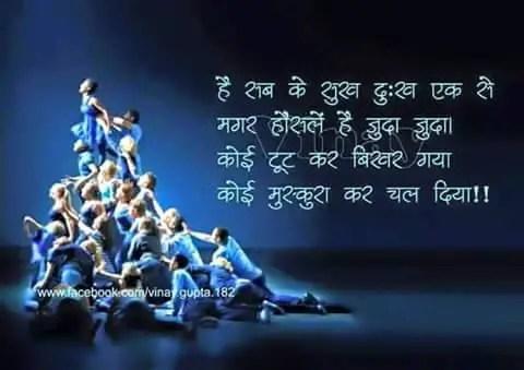 Inspiring Hindi quotes – हे सब के दुःख