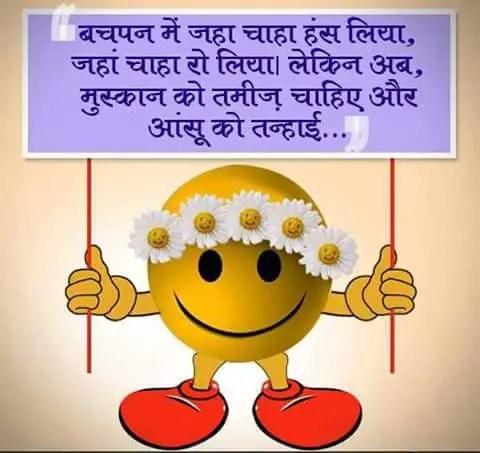 Hindi Quote -बचपन में जहाँ