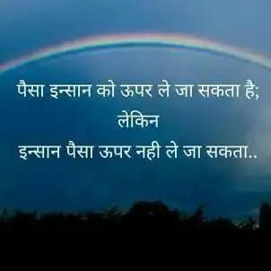 Hindi Quotes – पैसा इंसान को ऊपर