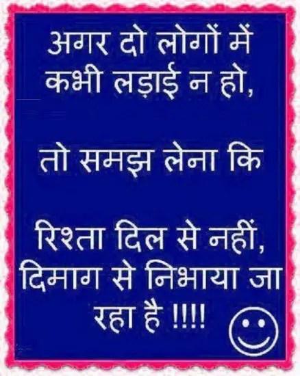 Hindi Quotes – अगर दो लोगों में