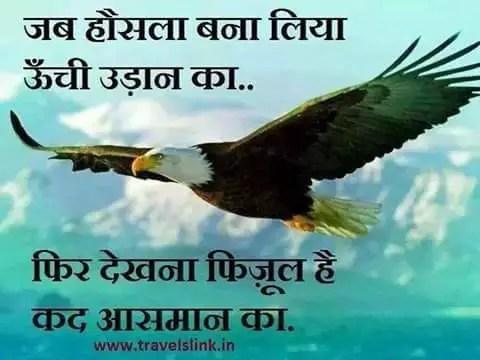 Inspiring Hindi Quotes -जब होंसला बना लिया