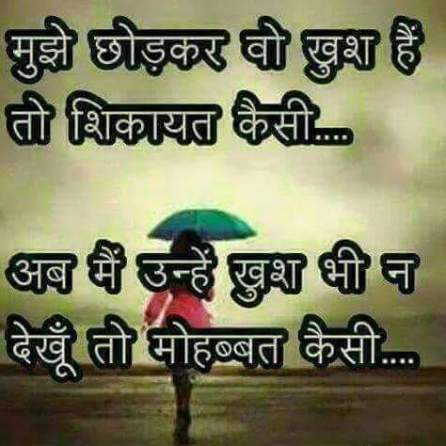 Hindi Love Shayri