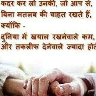 Hindi Quotes – कदर कर लो उन
