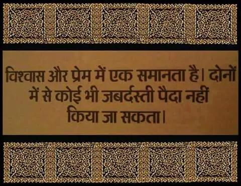 Hindi Quotes – विश्वास और प्रेम में