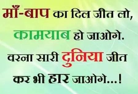 Hindi Quotes – Man Baap ka dil