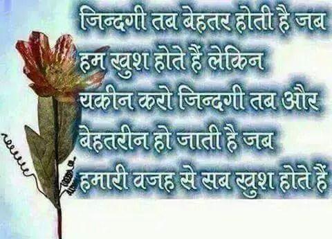 Hindi Quotes – ज़िन्दगी तब बेहतर