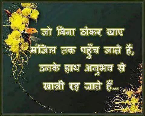Hindi quotes – जो बिना ठोकर