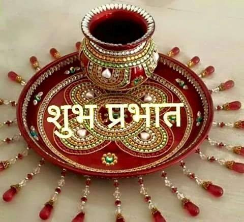 Good morning – Shubh prabhat wish photo