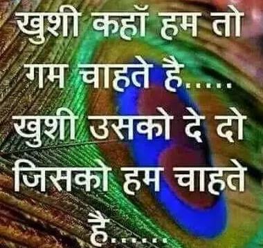 Hindi love shayri – ख़ुशी कहाँ हम