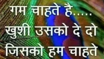 Manane ki Shayari रुठने-मनाने की शायरी - Net In