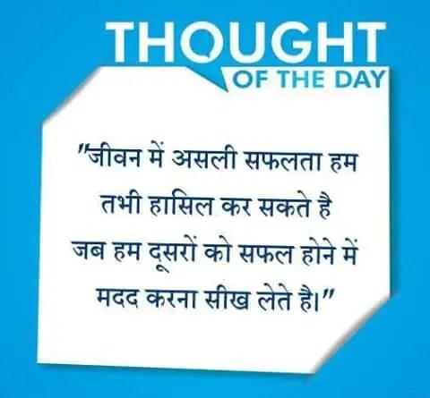 Hindi Quotes जीवन में हम असली सफलता