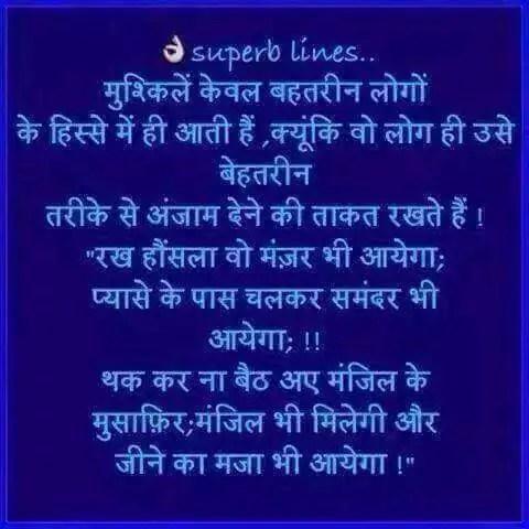 Hindi Inspiring quotes -मुश्किलें केवल बेहतरीन