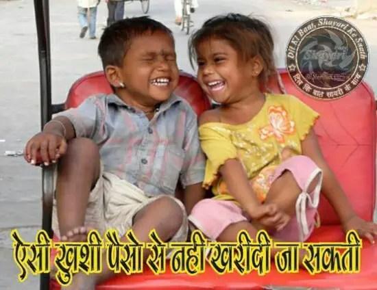 Hindi quotes – True Happiness