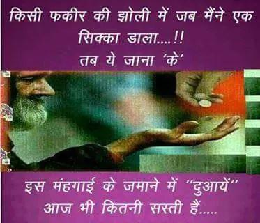 Hindi quotes – किसी फ़क़ीर की