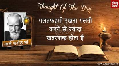 Hindi quotes - गलतफहमी रखना गलती