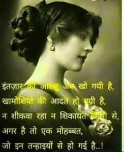 hindi shayri6