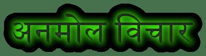 Hindi quotes3