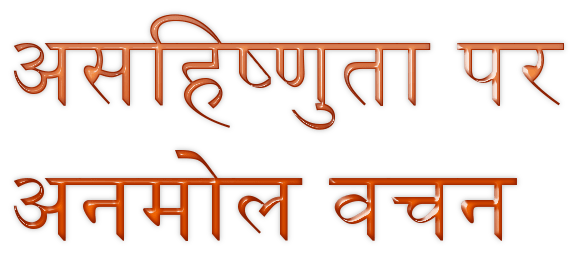 small slogans on secularism in hindi