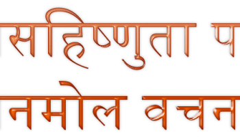 Intolerance Quotes - Net In Hindi com