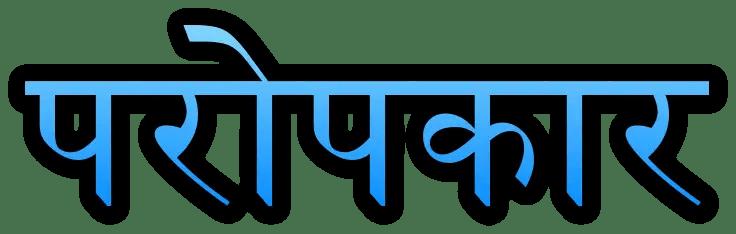 paropkar in hindi परोपकार - मतलब हिंदी में get definition, translation and meaning of  परोपकार in hindi above is hindi meaning of परोपकार yahan परोपकार ka.