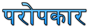 Beneficence quotes in Hindi परोपकार