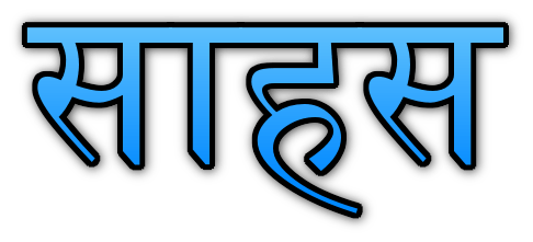 Braveness quotes in Hindi साहस पर अनमोल वचन