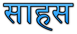 Braveness quotes in Hindi