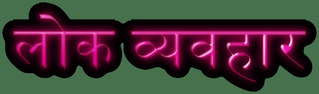 Diplomacy quotes in Hindi लोक व्यवहार पर अनमोल वचन