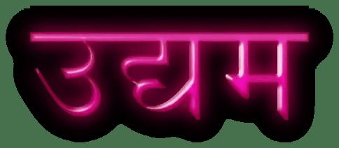 Entrepreneurship quotes in Hindi उद्यम पर अनमोल वचन