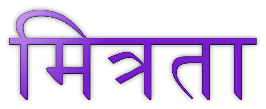 Friendship quotes in Hindi मित्रता पर अनमोल वचन
