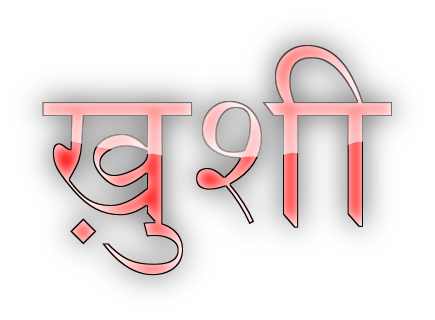 Happiness quotes in Hindi ख़ुशी पर अनमोल वचन