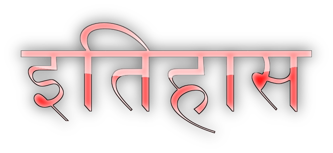 History quotes in Hindi इतिहास पर अनमोल वचन