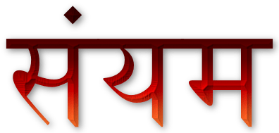 Restrain quotes in Hindi संयम पर अनमोल वचन