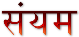 Restrain quotes in Hindi