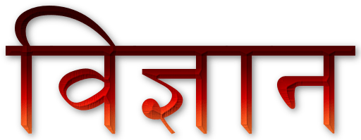 Science quotes in Hindi विज्ञान पर अनमोल वचन